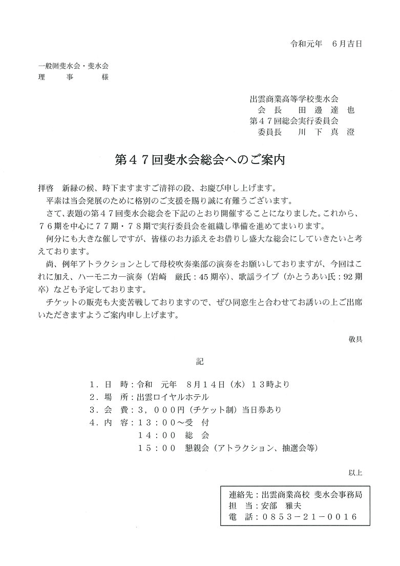 総会案内.jpg