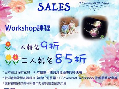 🌹C'lovercraft workshop Summer Sales 第一彈 -《Workshop課程,一人報名9折,二人報名85折》🌹