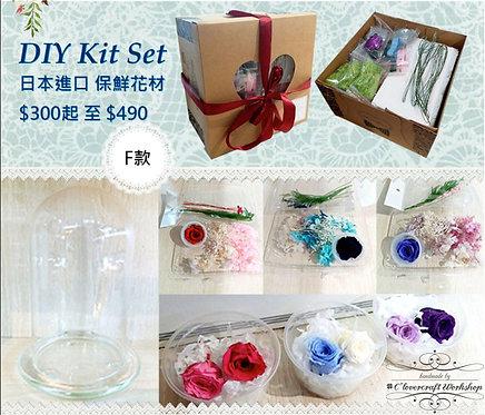 保鮮花 DIY kit set F款