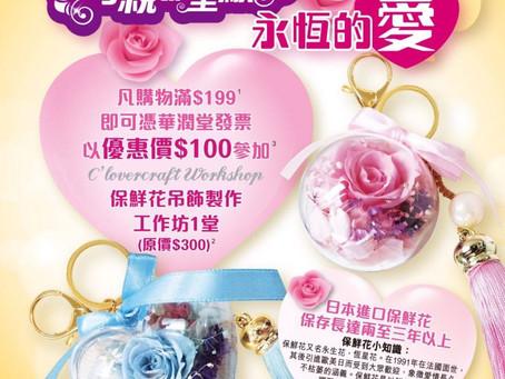 C'lovercraftWorkshop x 華潤堂:母親節保鮮花吊飾工作坊