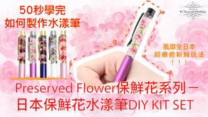 日本保鮮花水漾筆DIY KIT SET