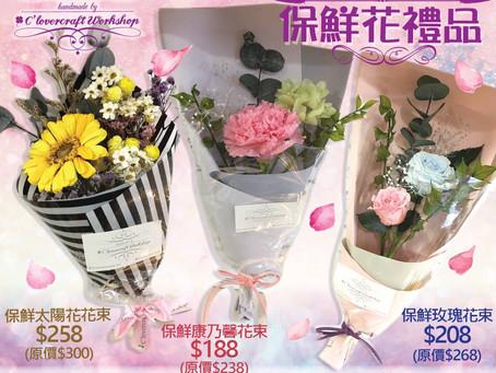 母親節保鮮花禮品:3款保鮮花花束