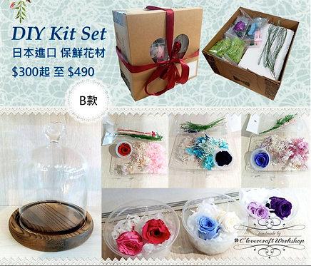 保鮮花 DIY kit set  B款