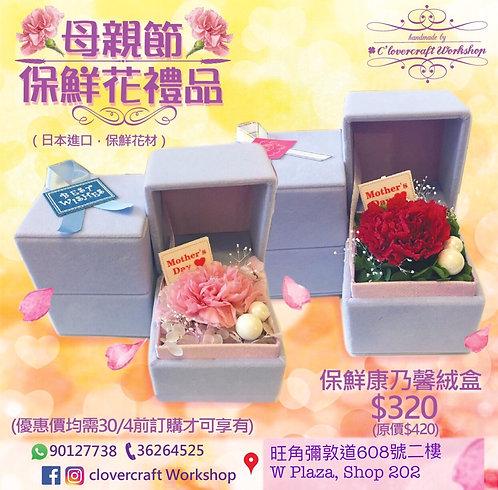 康乃馨絨盒