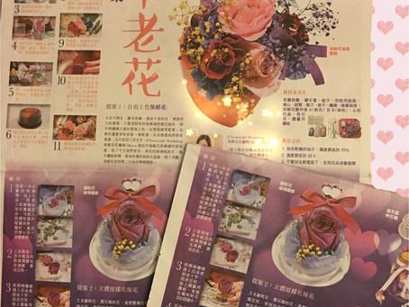 160215【蘋果副刊-果籽】《保鮮3大提案,愛情不老花》