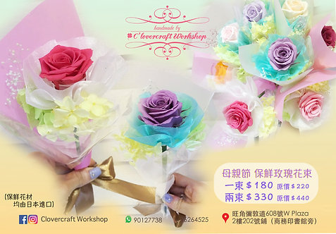 玫瑰花束(購買兩束)