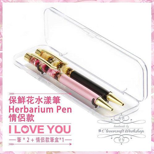 Valentine's Day 情人節新設計產品 - 日本保鮮花水漾筆