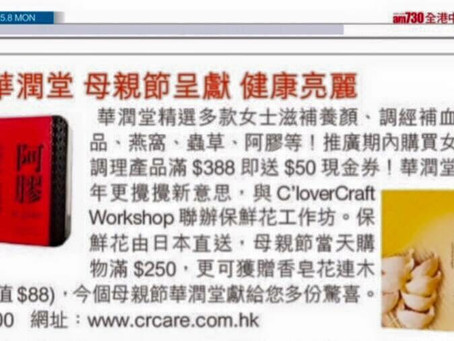170508【AM730】CRCare 華潤堂 x C'lovercraftWorkshop