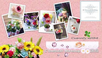 保鮮花課程