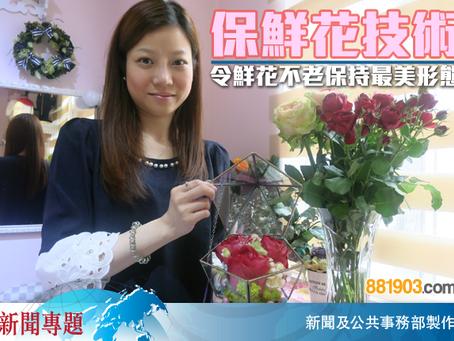 160506【商業電台-新聞專題】《保鮮花技術令鮮花不老保持最美形態》