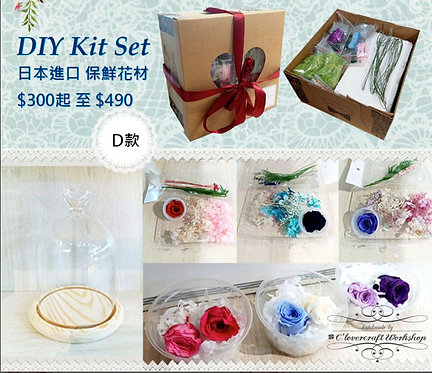 保鮮花 DIY kit set  D款