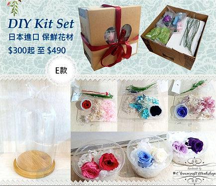保鮮花 DIY kit set  E款