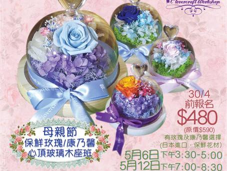 母親節系列特別班課程:B)母親節保鮮花玫瑰/康乃馨心頂玻璃木座款