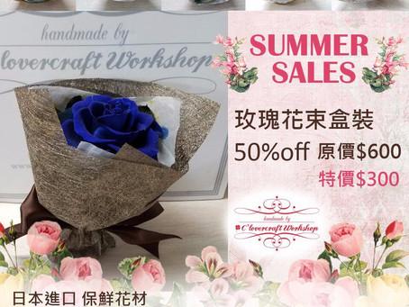 🌹C'lovercraft workshop Summer Sales 第二彈 - 《10cm大玫瑰花束盒裝50% OFF-原價$600,特價$300》🌹