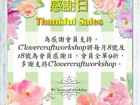 🎉C'lovercraft workshop 感謝日Thankful Sales 🎉