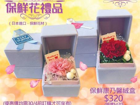 母親節保鮮花禮品:康乃馨絨盒