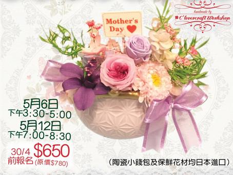 母親節系列特別班課程:A)母親節保鮮花小錢包款