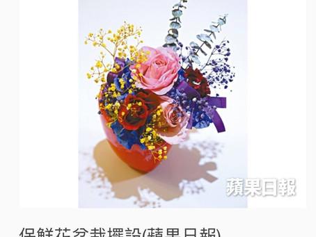160215【蘋果即時新聞-男女之間】《女仔收花冇埞擺?學識保鮮唔使嘥》