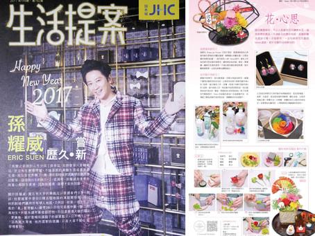 1701【日本城-生活提案】162期雜誌專輯