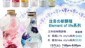 7月份招生~注目の新課程Element of life 系列