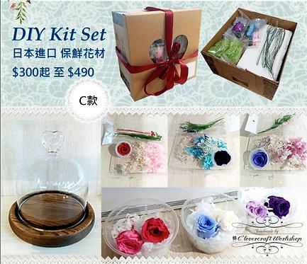 保鮮花 DIY kit set  C款
