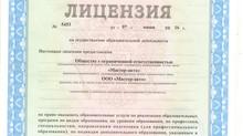 Лицензия и приложение