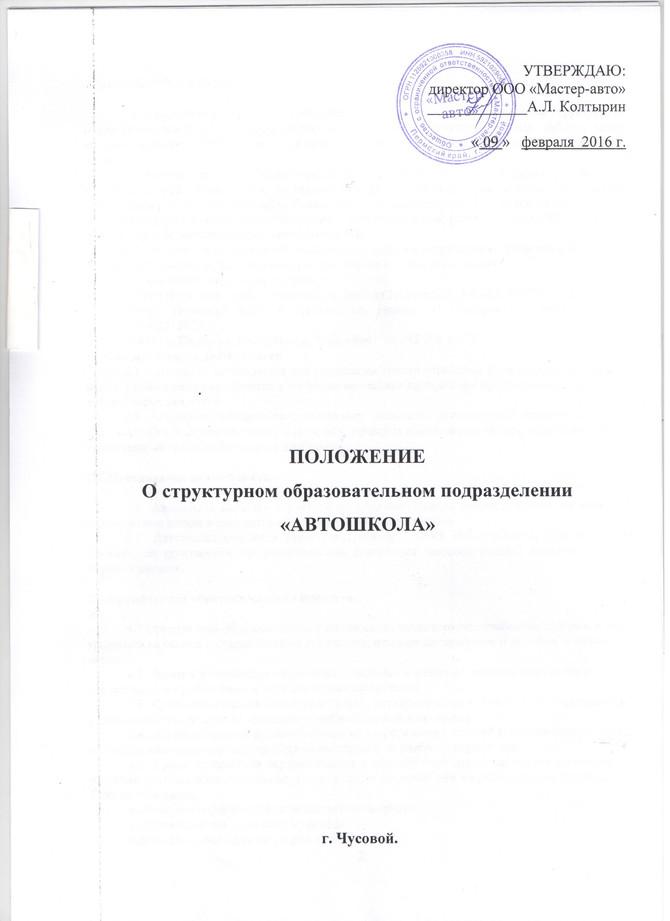 """Положение о структурном образовательном подразделении """"Автошкола"""""""