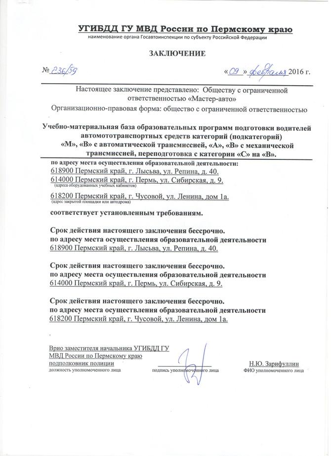 Заключение УГИБДД.