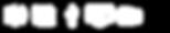 ICONOS WEB SERVICIOS_03_03.png