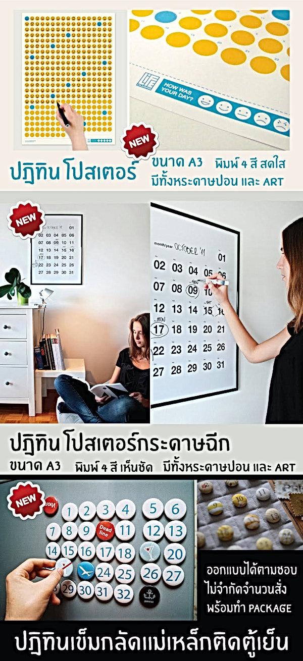 รับทำ ปฎิทิน calendar