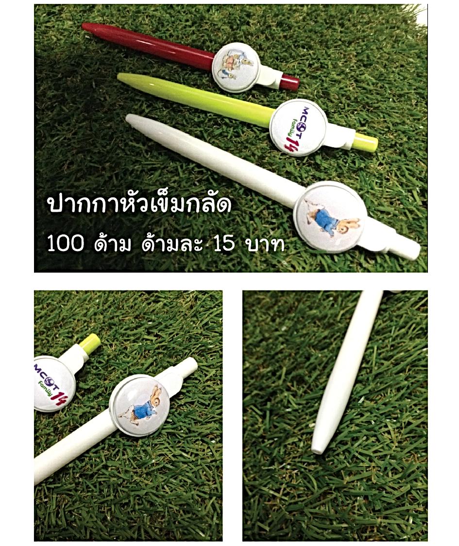 เข็มกลัด ปากกา
