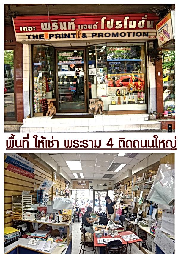 ร้านให้เช่า ที่ให้เช่า ย่านพระราม 4 สีลม