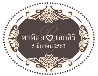 wedding label sample-02.jpg