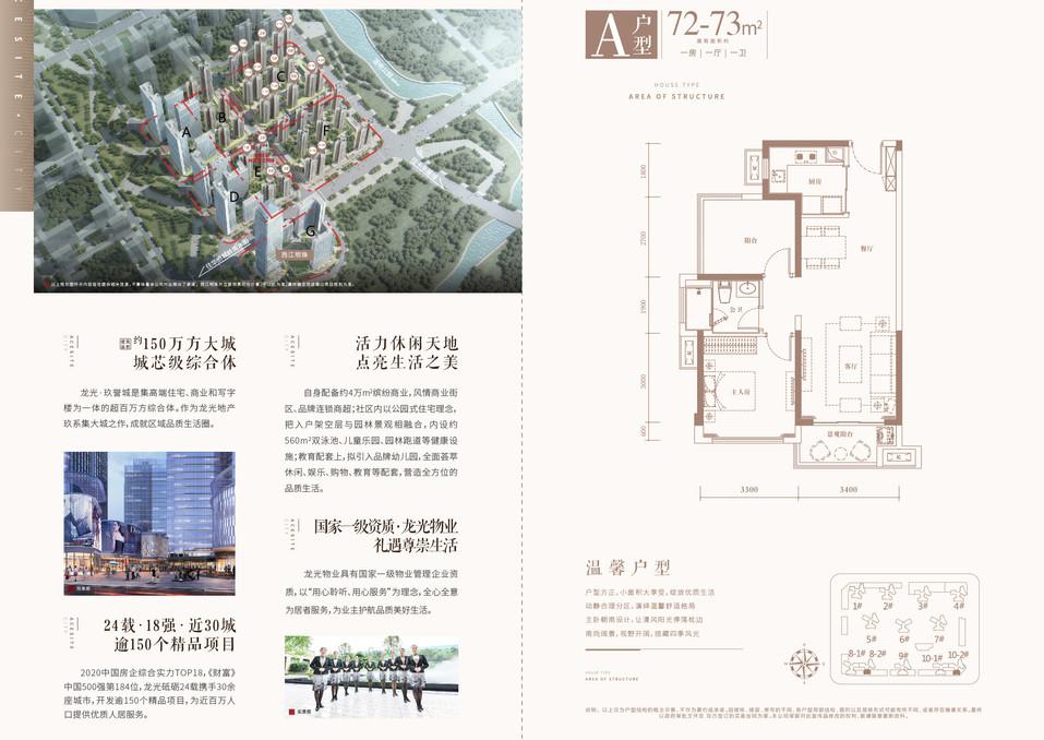 龙光玖誉城F區A戶型72-73m1房.jpg