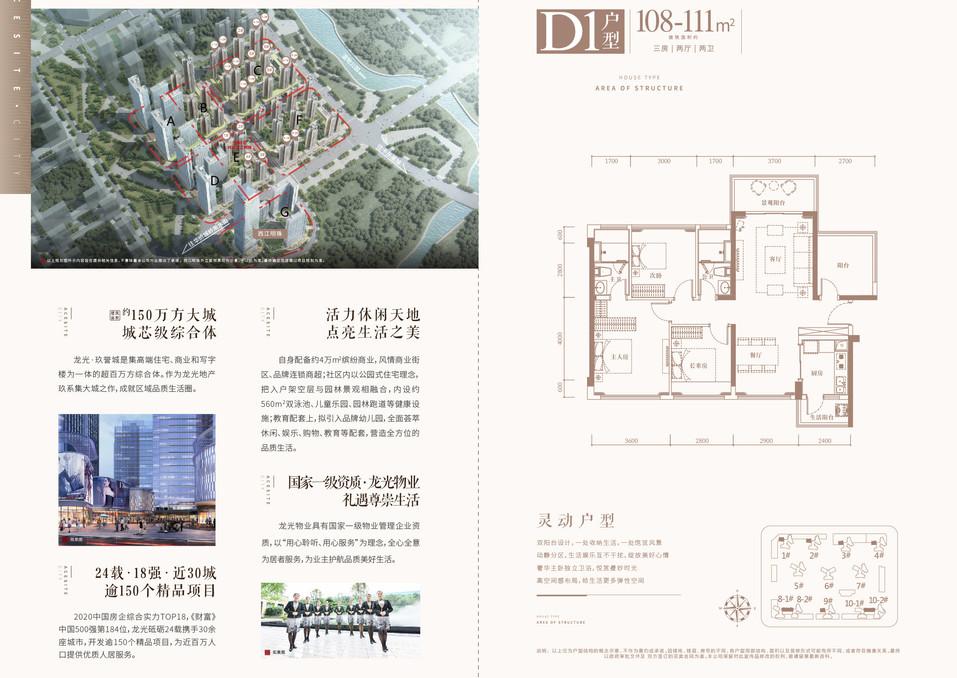 龙光玖誉城F區D1戶型108-111m3房2廳2廁.jpg