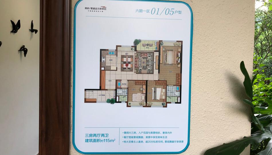 0105戶型115㎡三房兩廳兩衛.jpg