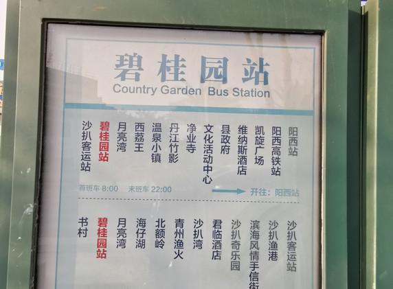 碧桂园车站站点.jpg