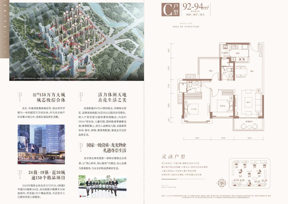 龙光玖誉城F區C戶型92-94m2房2廳2廁.jpg