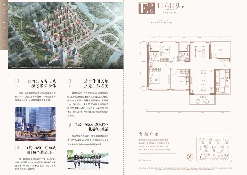 龙光玖誉城F區E戶型117-119m3房2廳2廁.jpg