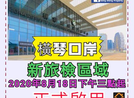 橫琴新口岸定於2020年8月18日正式啟用開通‼️