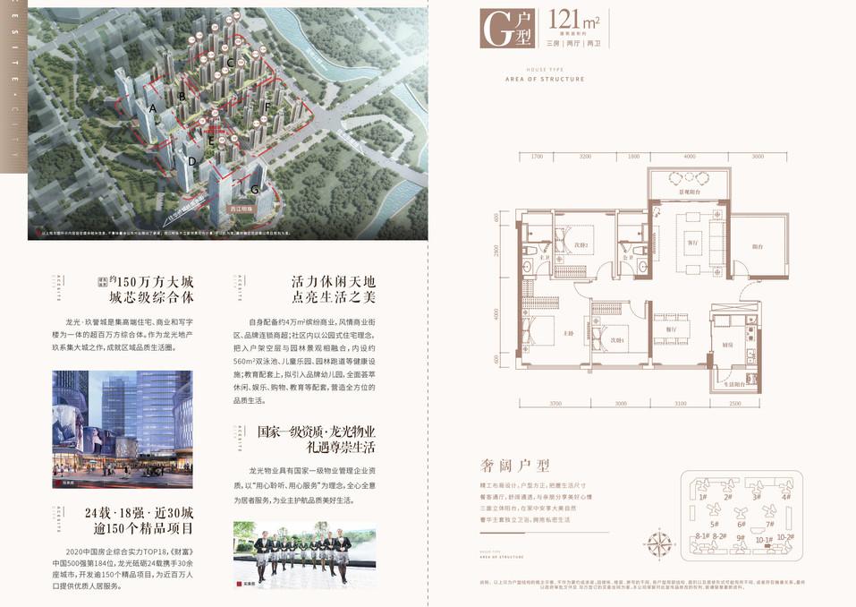 龙光玖誉城F區G戶型121m3房2廳2廁.jpg