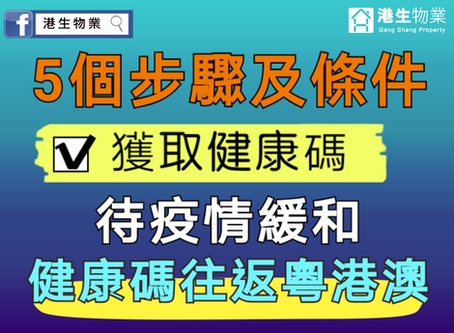 5個步驟及條件申請香港健康碼