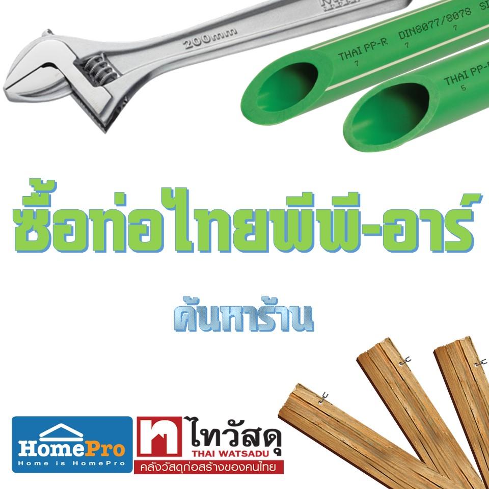 Where to buy Thai PP-R