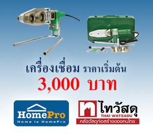 ซื้อเครื่องเชื่อมTHAI PP-R