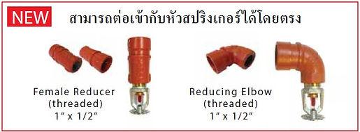 ข้อต่อต่อหัวสปริ้งเกอร์ จากกรู๊ฟออกเกลียว Grooved fitting for sprinkler pipe