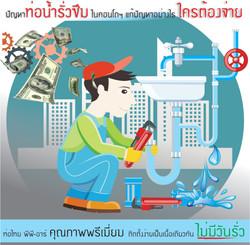 ปัญหาท่อน้ำรั่วซึมในคอนโด