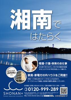 藤沢市人材派遣会社様 | A1(841×594mm)ポスター