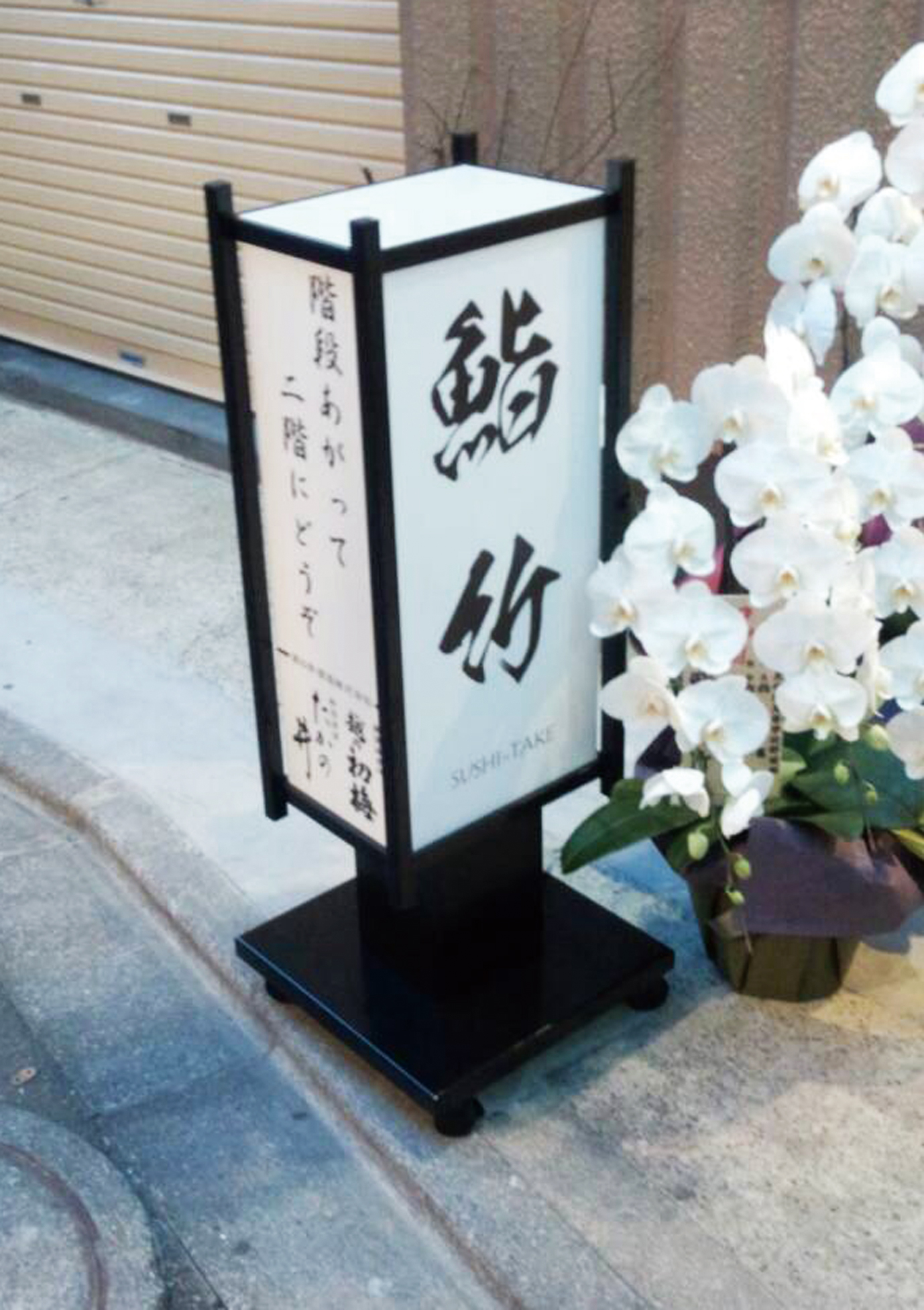 江東区寿司屋様 | 置き看板