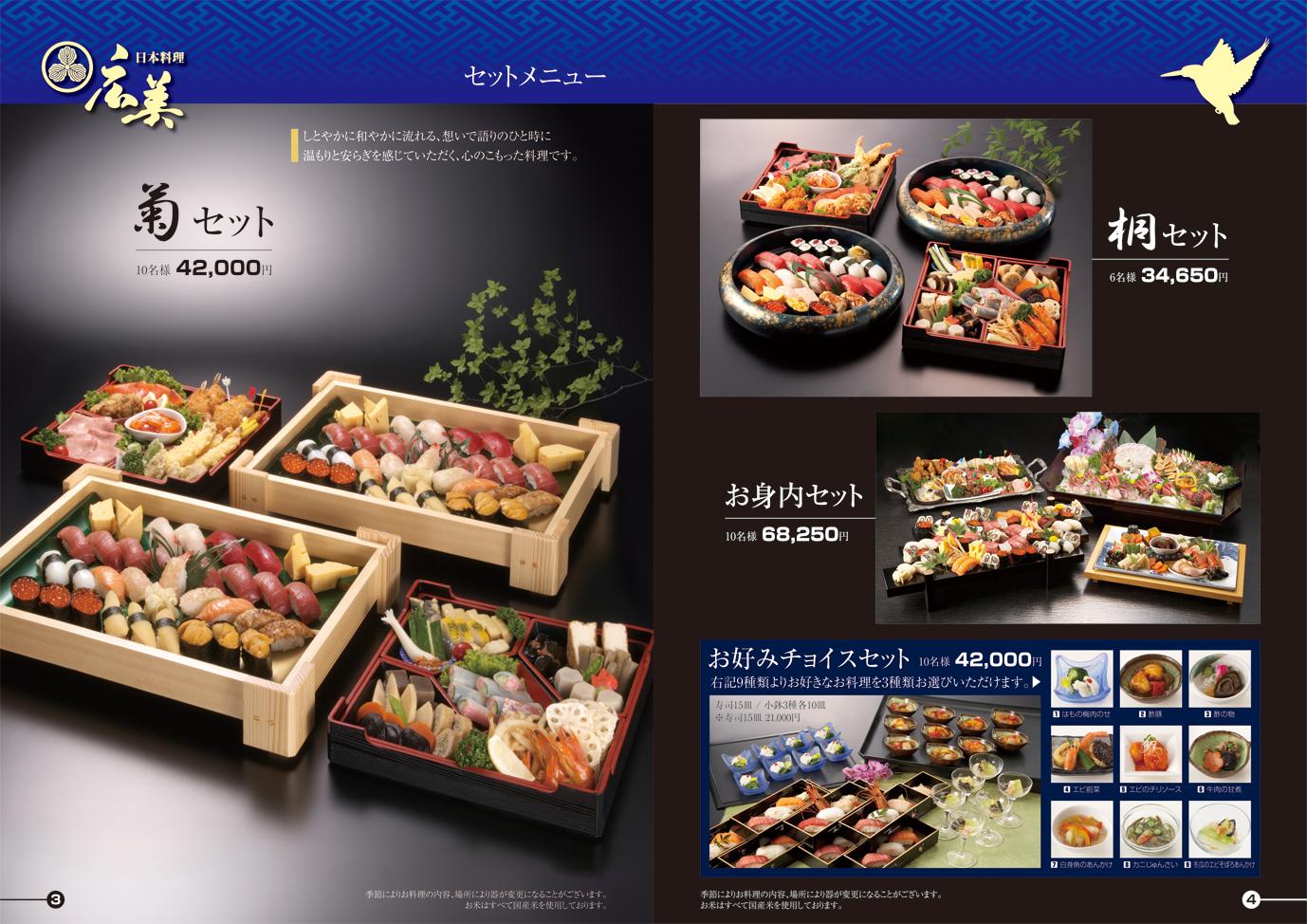 横浜市ケータリング会社様 | 16ページパンフレット