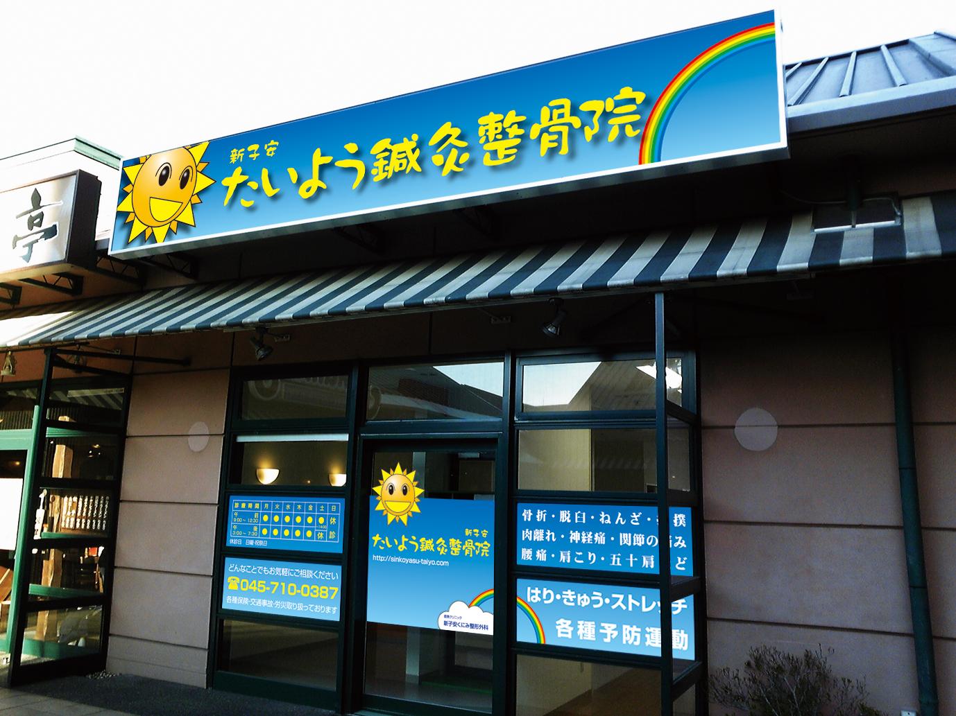 横浜市鍼灸整骨院様 | 看板制作